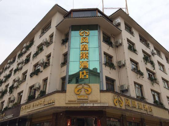 昭通凤凰巢酒店