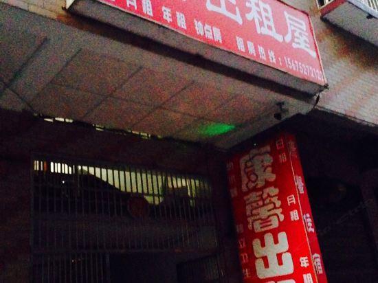湘潭康馨出租屋