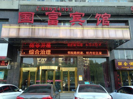 湘潭国富宾馆