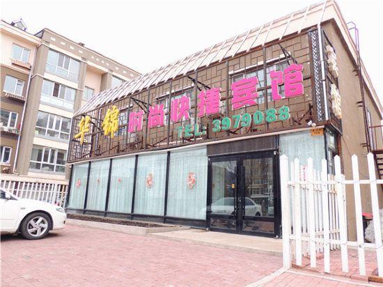 伊春华锦时尚快捷宾馆