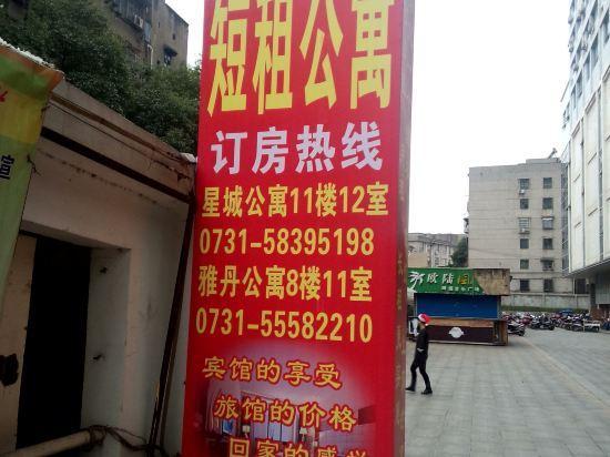 湘潭雅丹连锁短租公寓