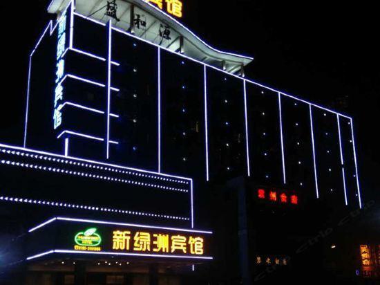 宜春新绿洲宾馆