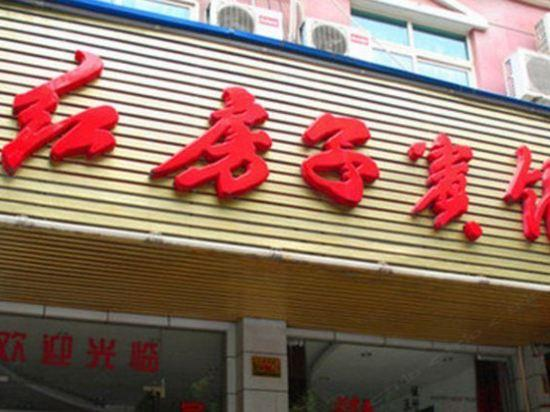安庆红房子宾馆