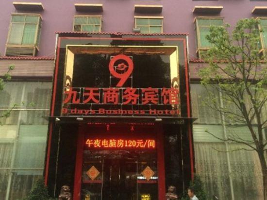 郴州九天商务宾馆