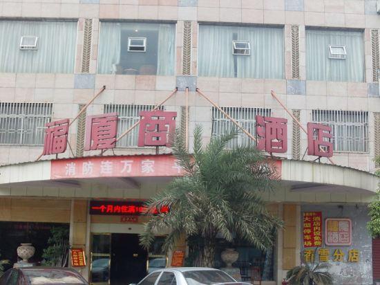 郴州福厦商务酒店