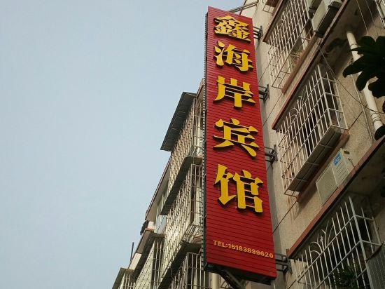 德陽鑫海岸賓館