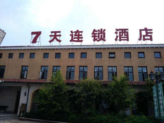 7天连锁酒店(唐山曹妃甸大学城店)