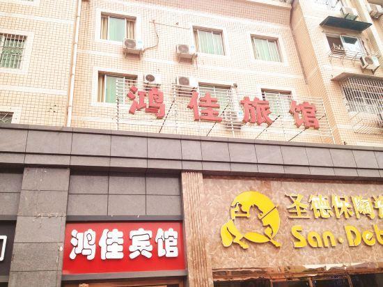 内江鸿佳旅馆
