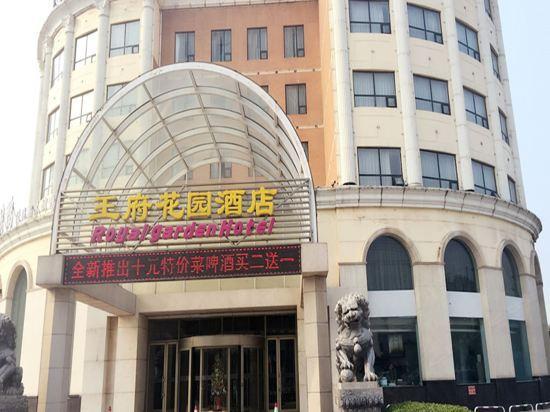 邯郸王府花园酒店