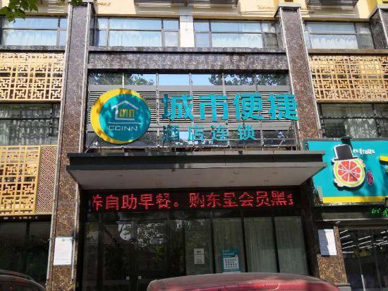 城市便捷酒店(随州沿河大道店)