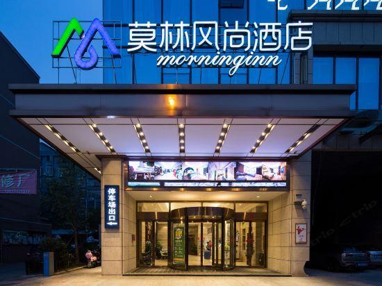 莫林风尚酒店(邵阳双清区政府店)(原汽车东站店)