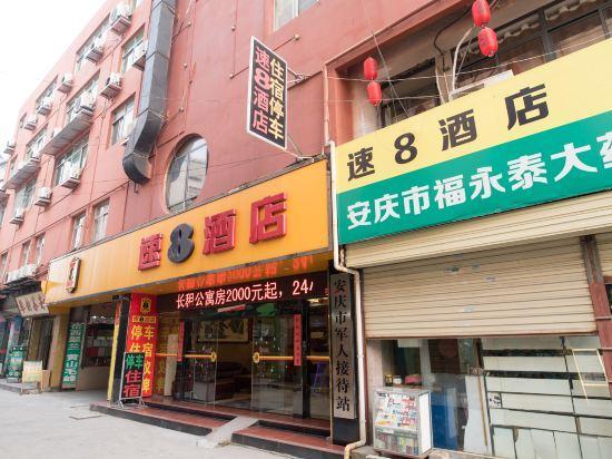 速8酒店(安慶振風塔宜城路店)