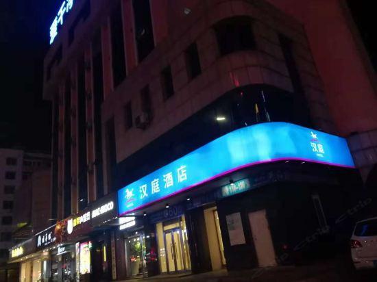 汉庭酒店(铁岭火车站店)