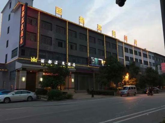 宁乡丽都温泉酒店