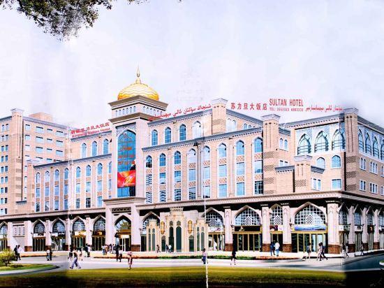 新疆苏力旦大饭店