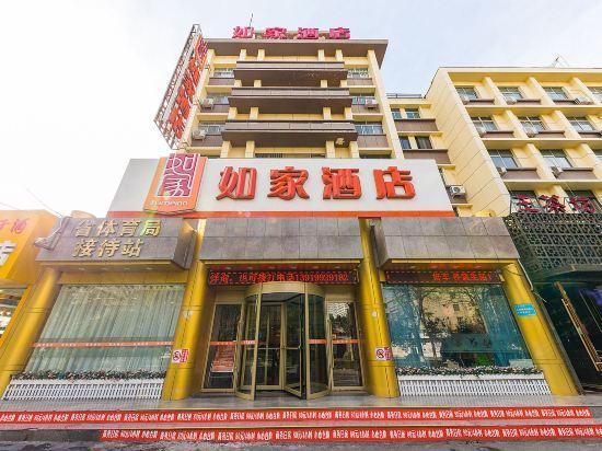如家快捷酒店(兰州七里河体育场店)