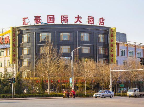 潍坊恒东大酒店(原汇豪国际大酒店)