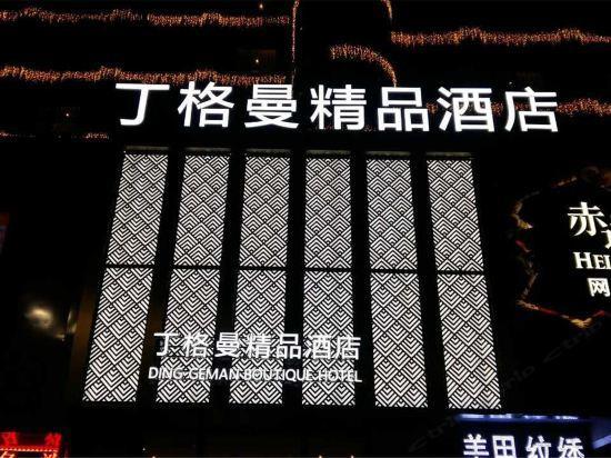丁格曼商务酒店(东营济南路店)