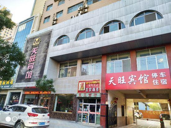武威天王宾馆