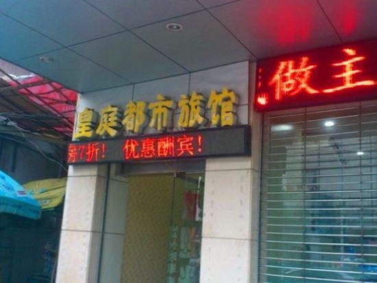 武汉皇庭都市旅馆