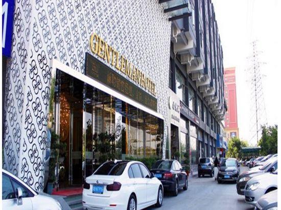 深圳绅士酒店