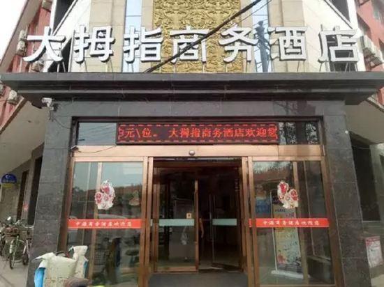 长治中源商务酒店