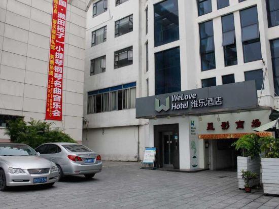 肇庆维乐酒店