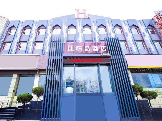 晋城H酒店(阳城神农市场精品店)(原H精品酒店)