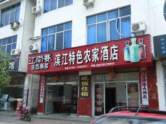 婺源江湾滨江特色农家酒店