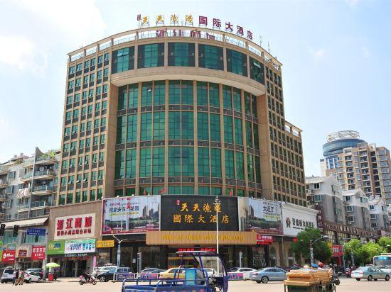 景德镇天天渔港国际大酒店