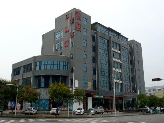 郑州江枫阁时尚酒店