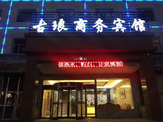 祁連古瑯商務賓館