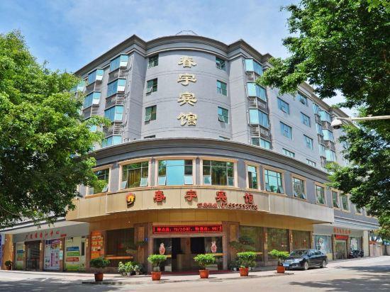 梅州春宇宾馆