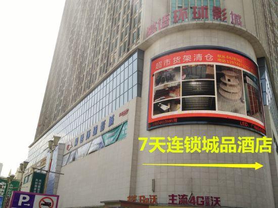 非繁城品酒店(永州冷水滩零陵中路金水湾广场店)(原城品酒店)