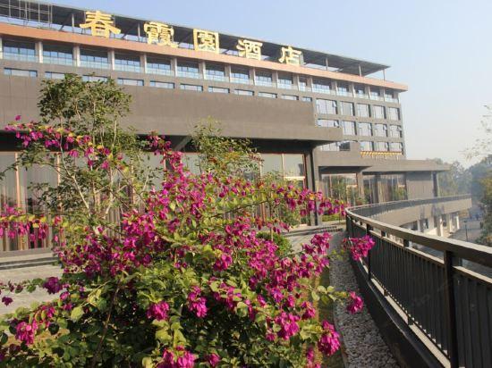 南宁春霞园酒店