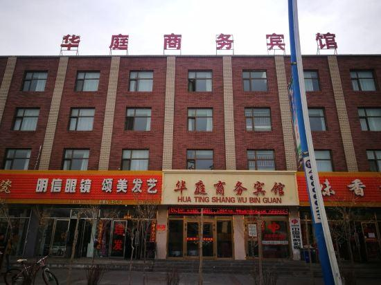海西蒙古族藏族自治州大柴旦華庭商務賓館