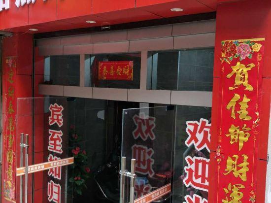 廣安怡然商務賓館