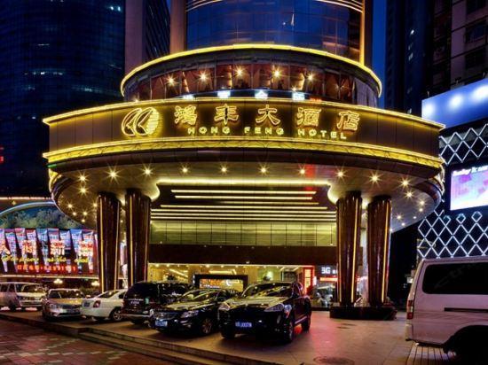 深圳春风路鸿丰大酒店