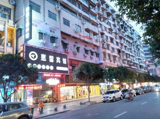 衡阳惠馨宾馆