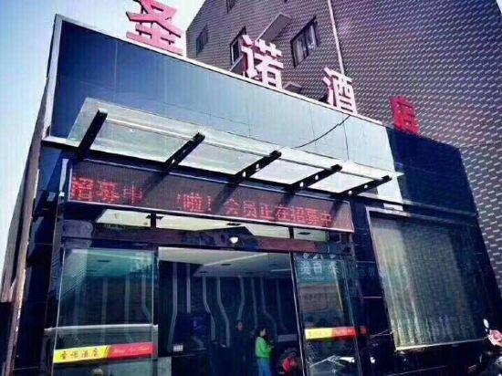 渭南圣诺酒店
