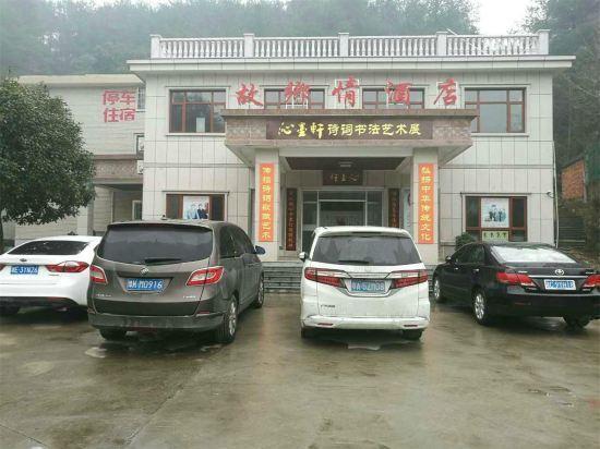 韶山故鄉情酒店