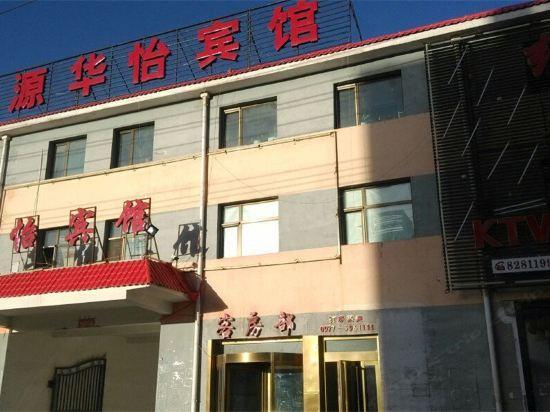 海西蒙古族藏族自治州大柴旦茂源華怡賓館