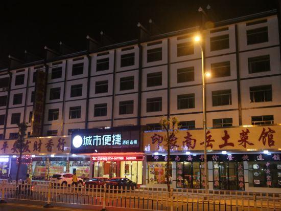 城市便捷酒店(衡阳南岳衡山景区入口店)