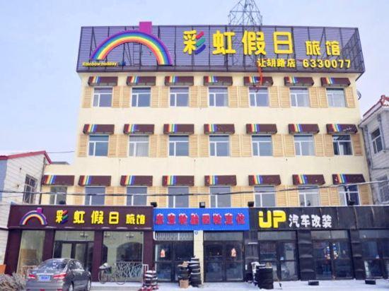 彩虹假日宾馆(大庆让胡路店)