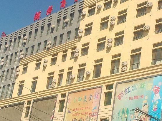 乌兰察布朗格商务酒店