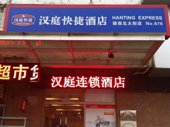 汉庭酒店(邯郸陵西北大街店)