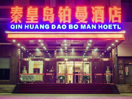 秦皇岛铂曼酒店
