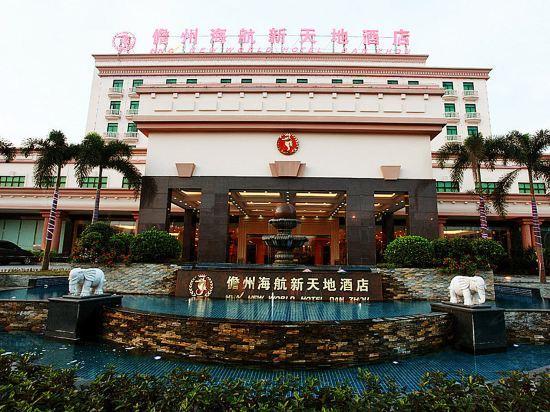 儋州海航新天地酒店