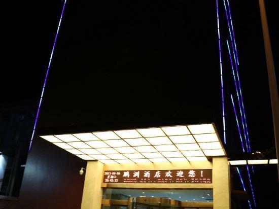 三门峡鹏洲商务酒店