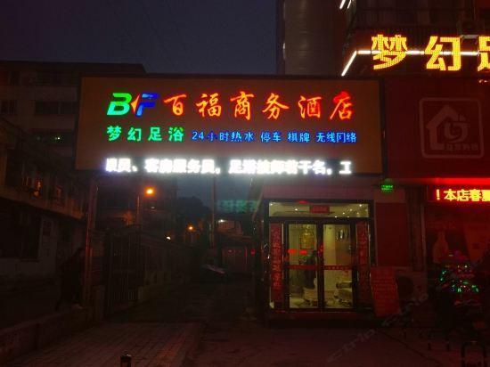 汉中百福商务酒店